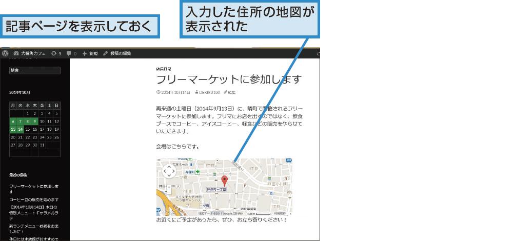 記事に地図を挿入するには