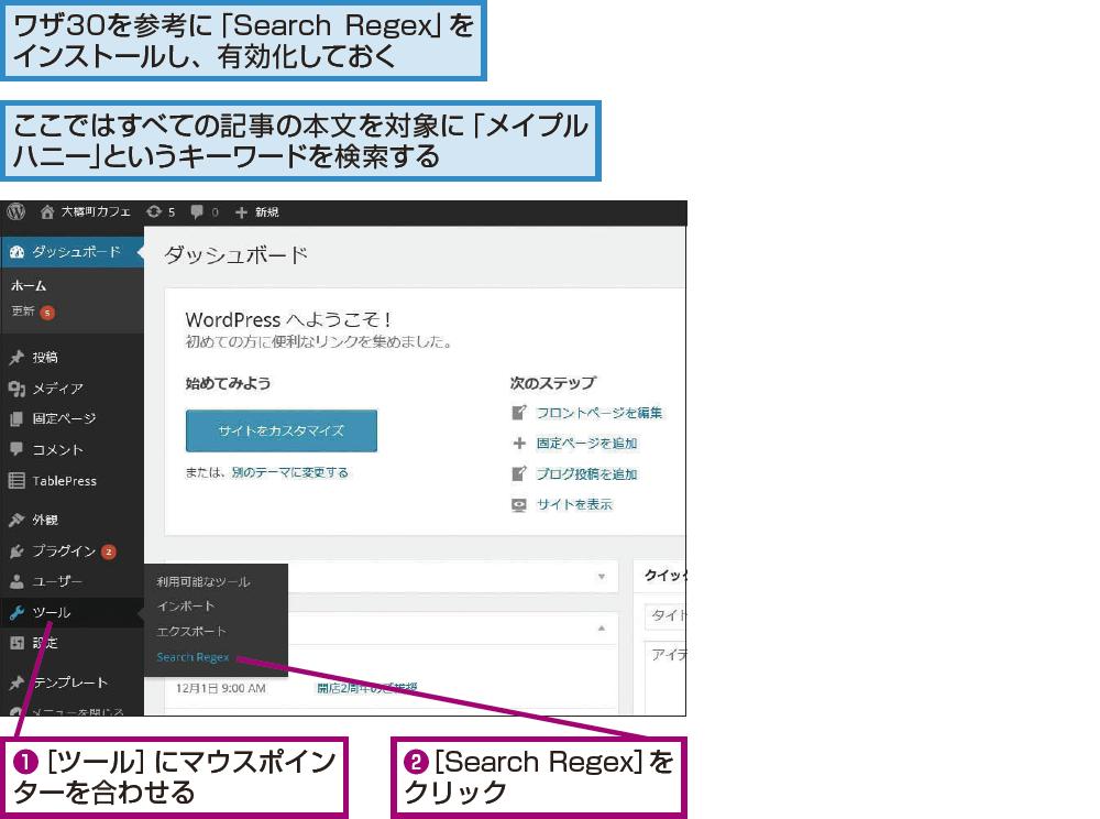 [Search Regex]画面を表示する
