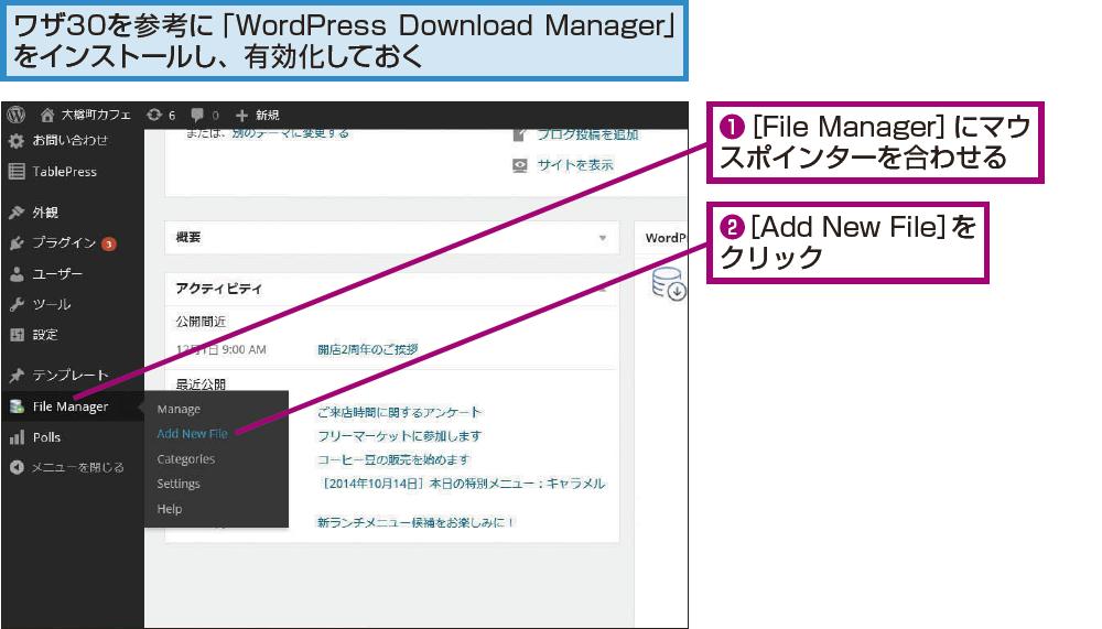 [Manage Files]画面を表示する