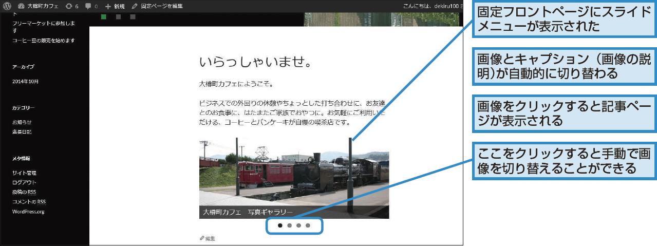 固定フロントページにスライドメニューを表示した例