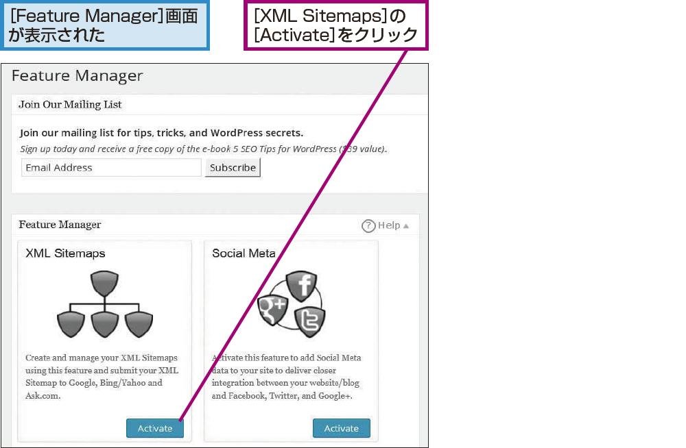 XMLサイトマップを有効にする