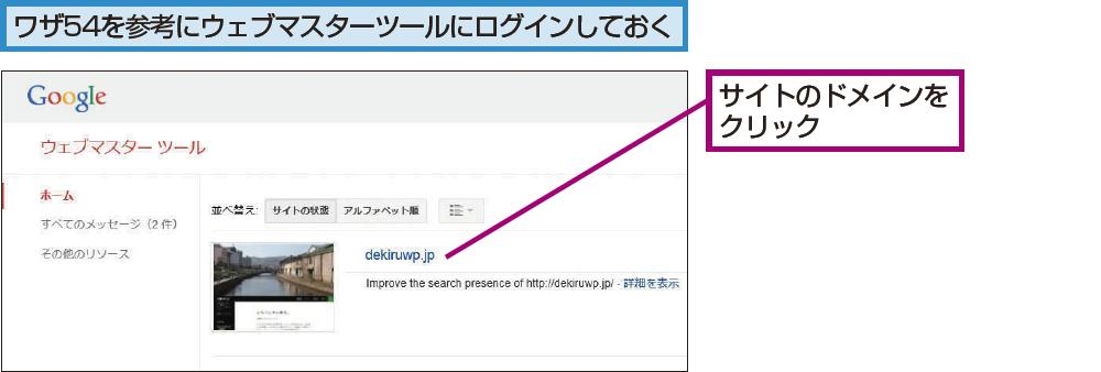 ウェブマスターツールでサイトを表示する