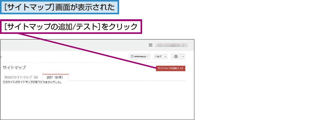 サイトマップを追加する