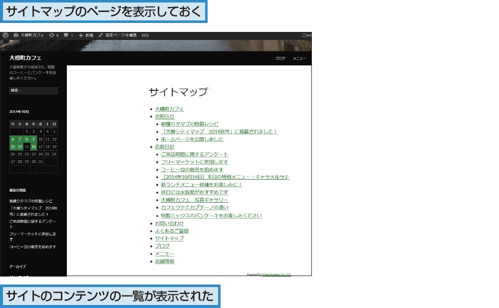 サイトマップのページを表示する