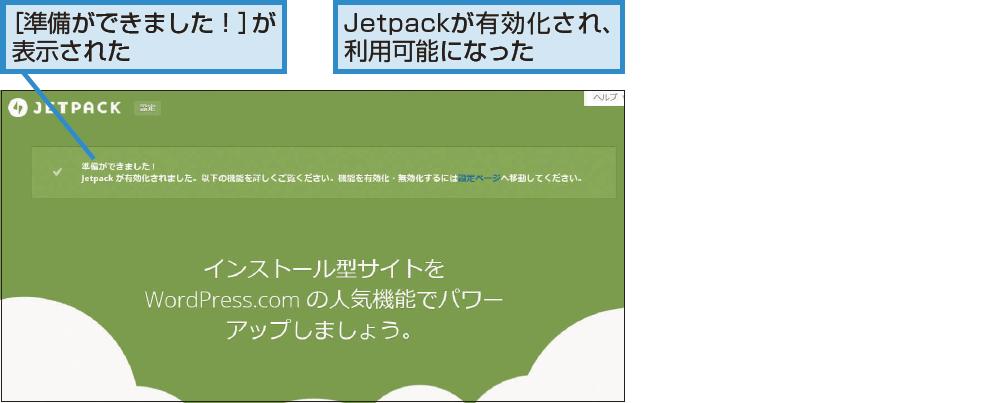 Jetpackが利用可能になった