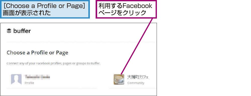 Facebookページを選択する