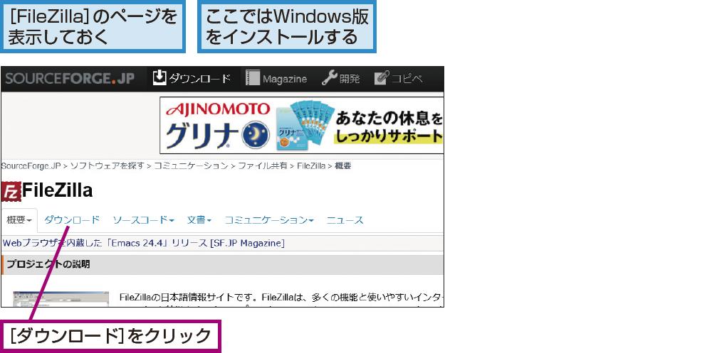 FileZillaのページにアクセスする