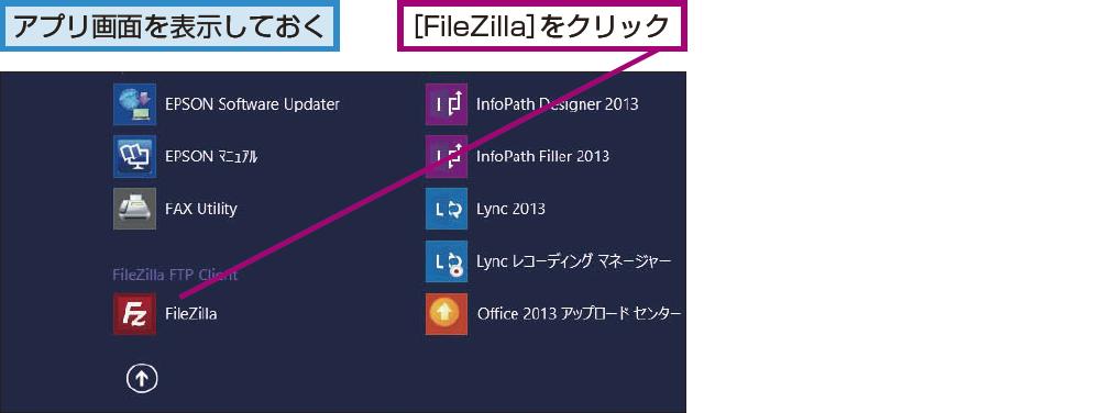 FileZillaを起動する