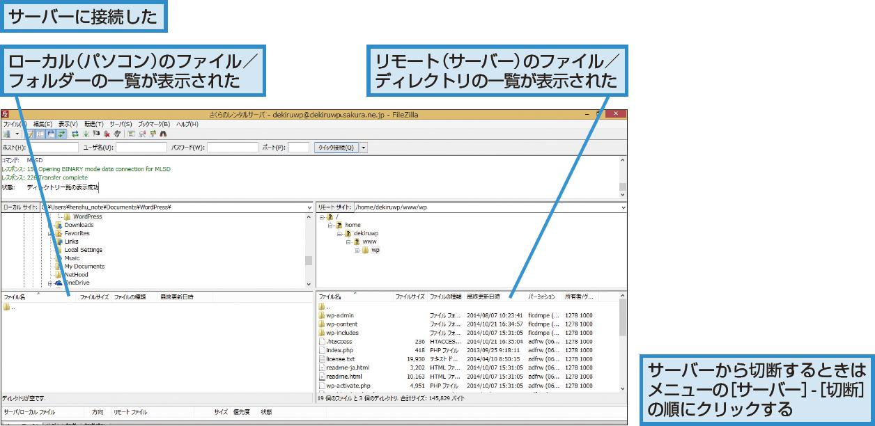 サーバーに接続し、ファイルの転送が可能になった
