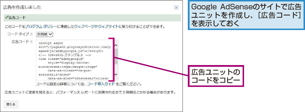 Google AdSenseの広告コードを入手する
