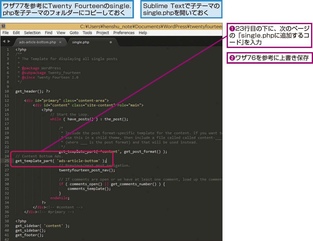 Sublime Textでsingle.phpを編集する