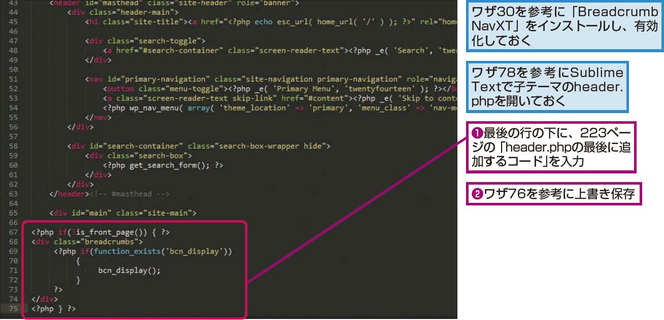 header.phpを編集する