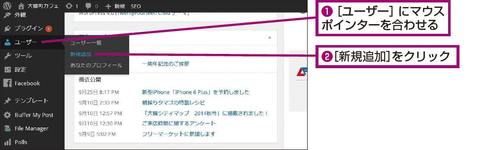 ユーザーの新規追加画面を表示する
