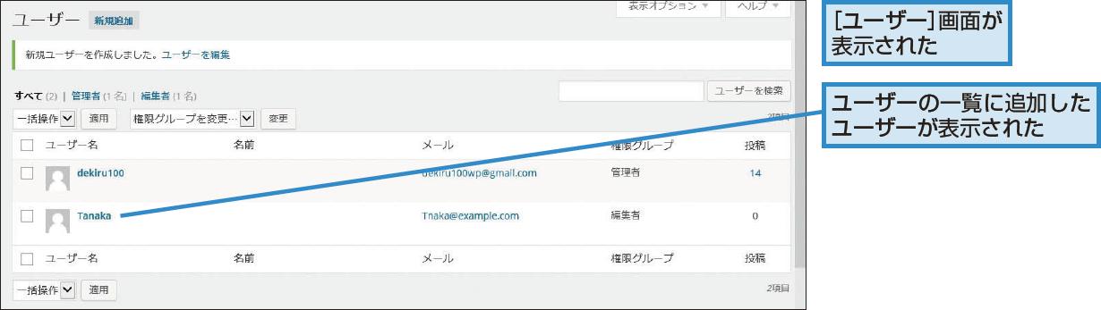 ユーザーの追加が完了した