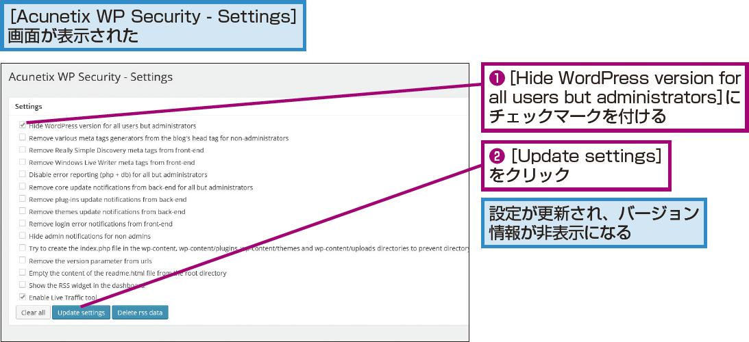 WordPressのバージョンが表示されないように設定を変更する