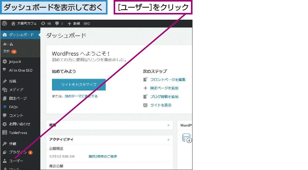 [ユーザー]画面を表示する