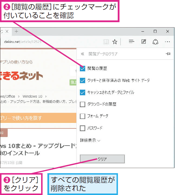 Microsoft Edgeのすべての履歴を削除する方法   Windows 10   できるネット