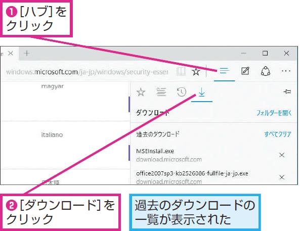 Microsoft Edgeでダウンロードしたファイルの履歴 …
