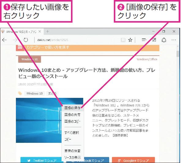 web ページ を pdf で 保存 する 方法