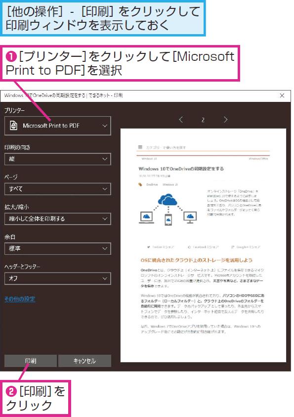 edge pdf 印刷 集約