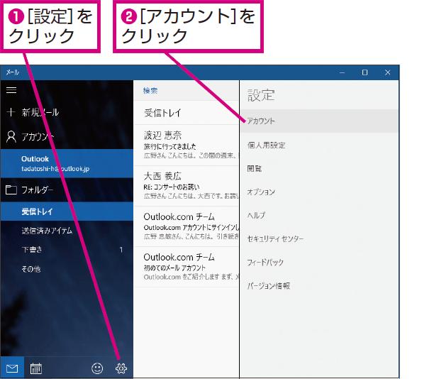 e6ad6995b2 Windows 10の[メール]アプリにGmailのアカウントを追加する方法 ...