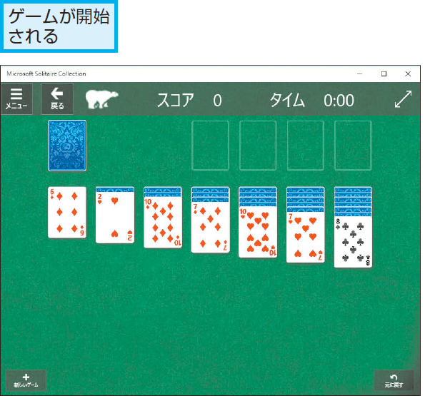 ソリティア - Patience (game) - JapaneseClass.jp
