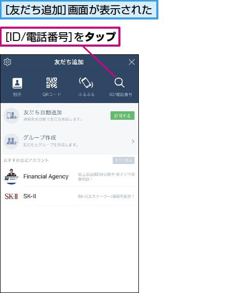 LINEの「ID検索」で友だちを追加する方法 | できるネット