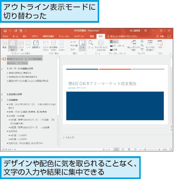powerpointでアウトライン表示モードに切り替える方法 できるネット