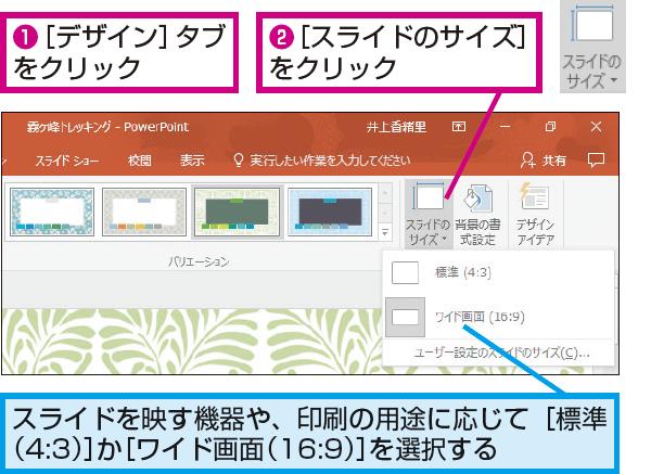 powerpointでスライドの縦横比を変更する方法 できるネット