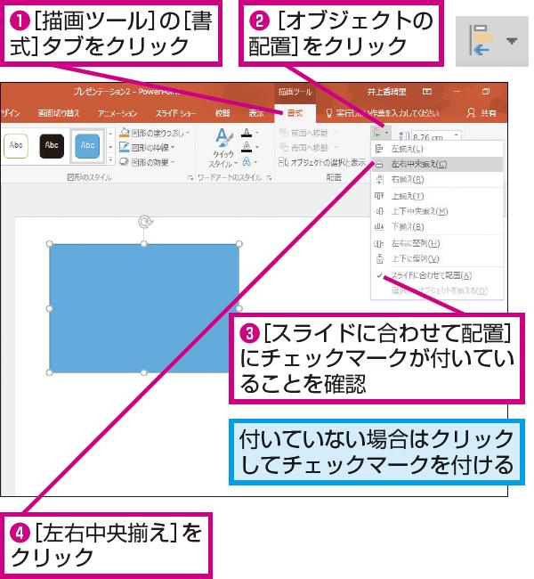 PowerPointでスライドの中心に図形を配置する方法