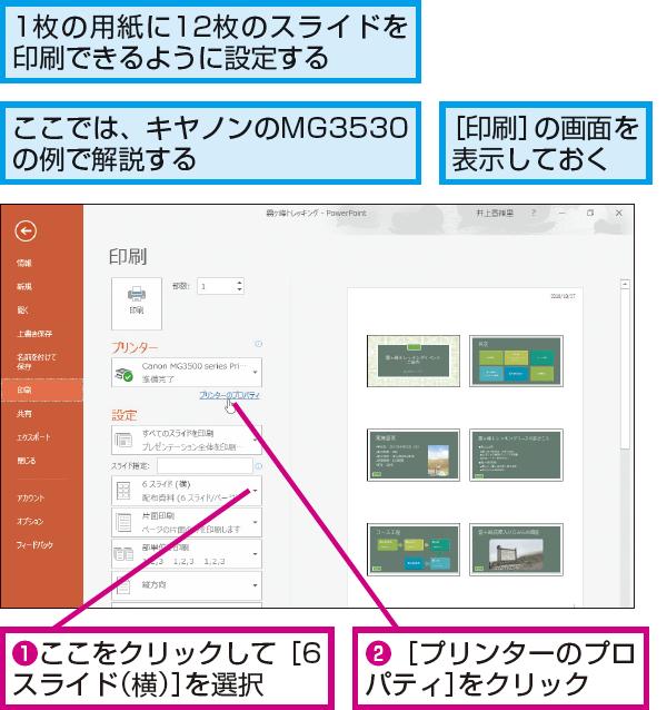 PowerPointで10枚以上のスライドを1枚の用紙に印刷する方法   できるネット