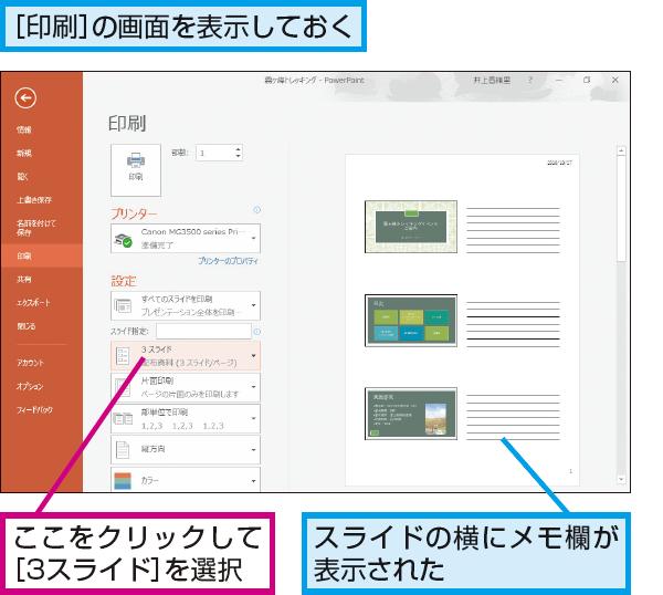 新たな一歩を応援するメディアPowerPointでメモ欄を付けて配布資料を印刷する方法