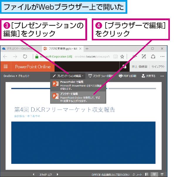 powerpoint onlineでスライドを編集する方法 できるネット