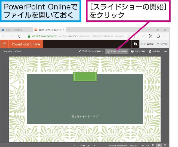 powerpoint onlineでスライドショーを実行する方法 できるネット