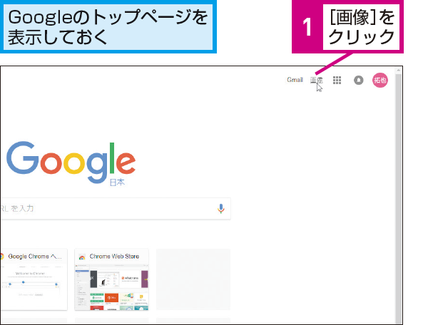 画像 検索
