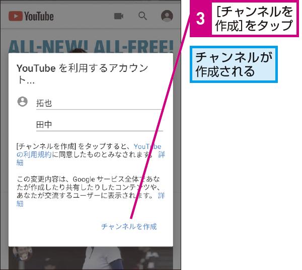YouTubeで自分のチャンネルを作成する方法 | できるネット