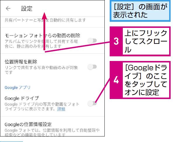 方法 保存 グーグル フォト