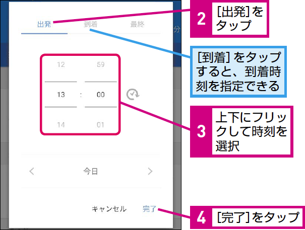 Googleマップで出発時刻や到着時刻を指定して経路検索する方法 ...