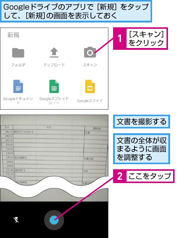 iphone googleドライブ pdf 保存