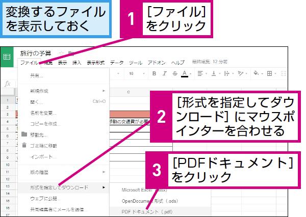 保存 で pdf 形式