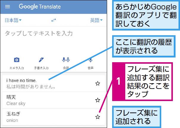 通訳 google