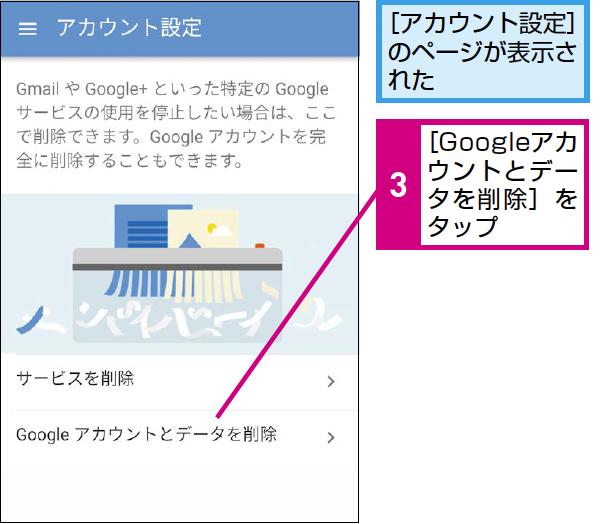 Googleアカウントを削除する方法   できるネット