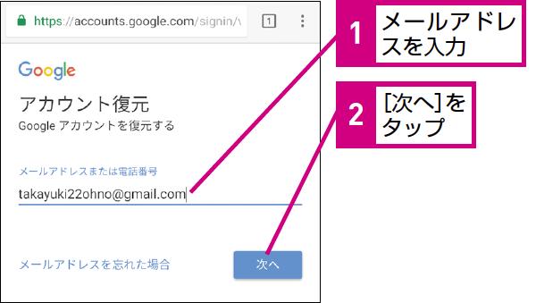 グーグル アカウント 作成 複数
