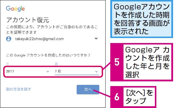 アカウント 作成 グーグル