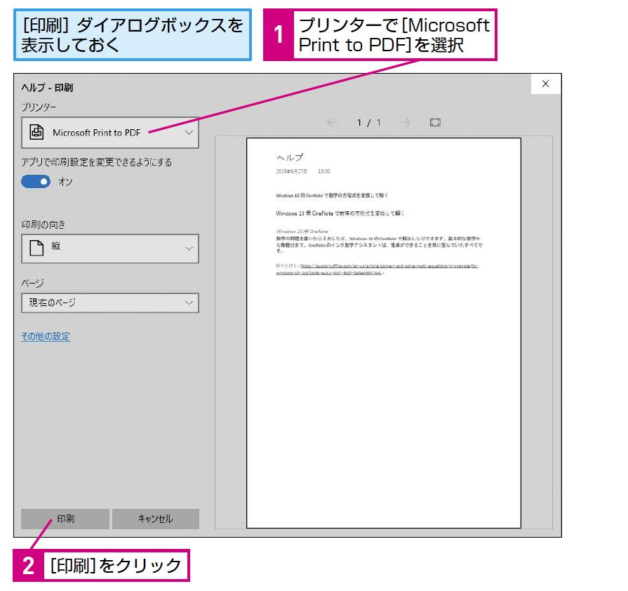pdf で送信した場合相手は印刷できる