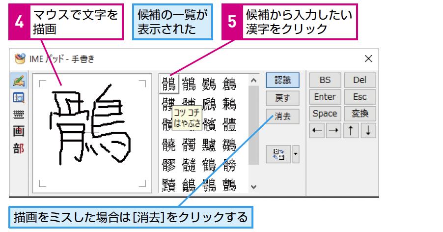 手書き で 漢字 検索