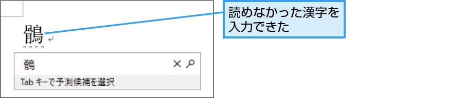 検索 漢字 書く