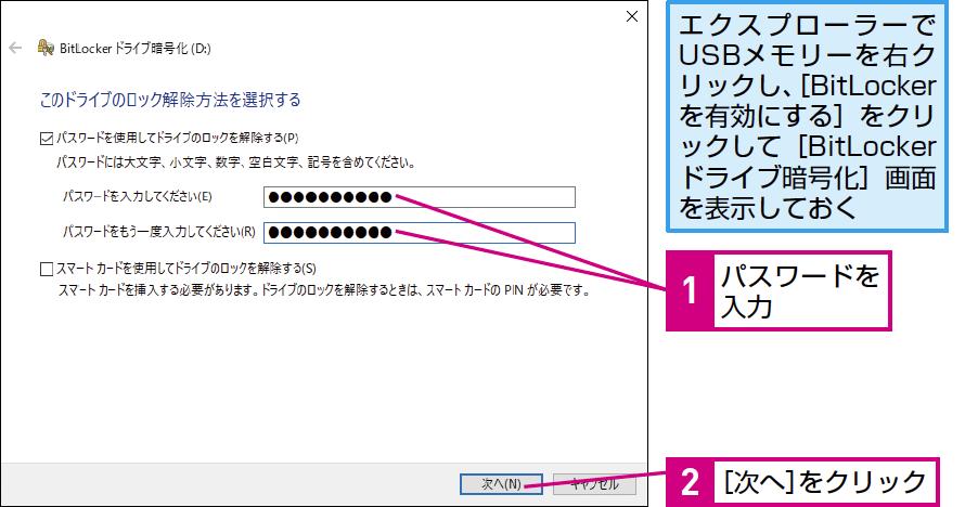 パソコン仕事術】Windowsで暗号化してUSBメモリーのデータを保護 ...