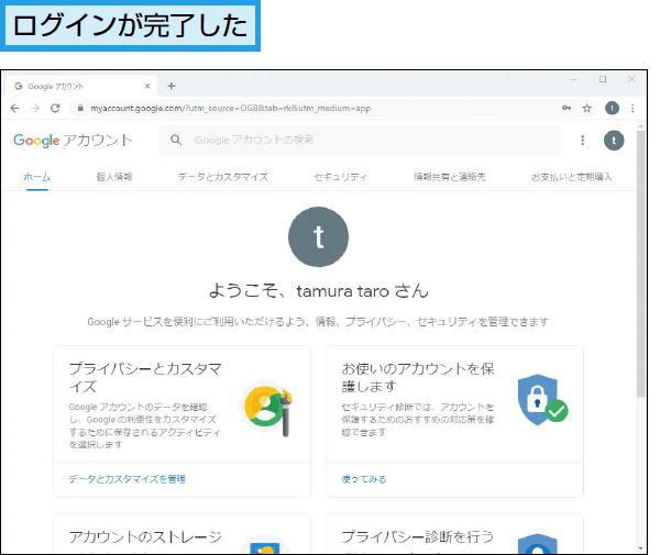 Googleアカウントを使ってGoogle Chromeにログインする方法