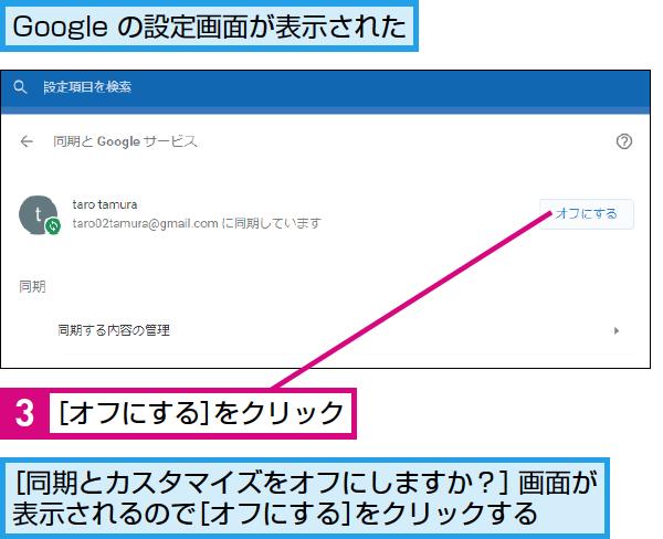 Google Chromeの同期を無効化する方法